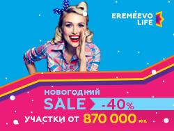 Коттеджный поселок «Еремеево Life» Новорижское шоссе.